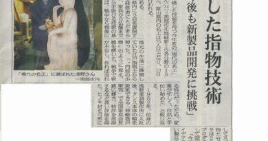 富山新聞 :「現代の名工に浅野さん(黒部)」