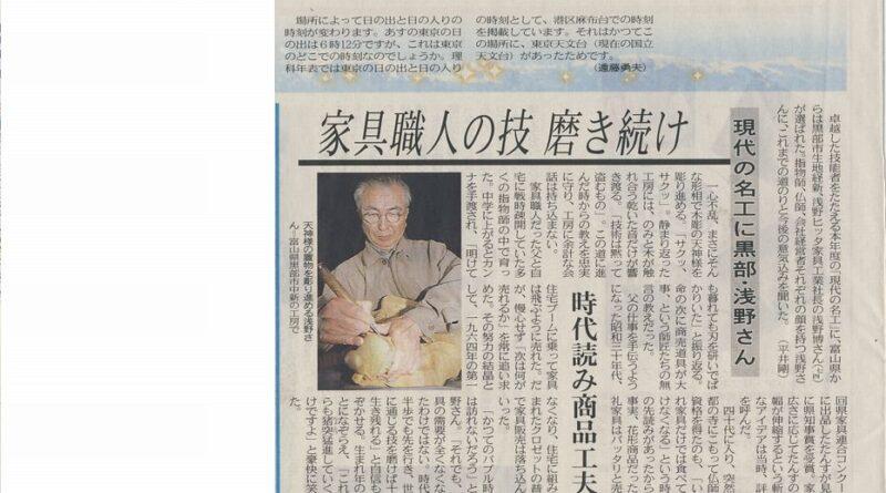 北陸中日新聞:「家具職人の技 磨き続け」