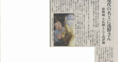 読売新聞 :「現代の名工に浅野さん」