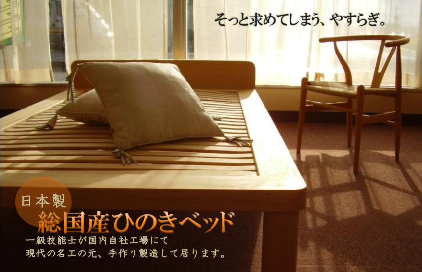 総国産ひのきベッド