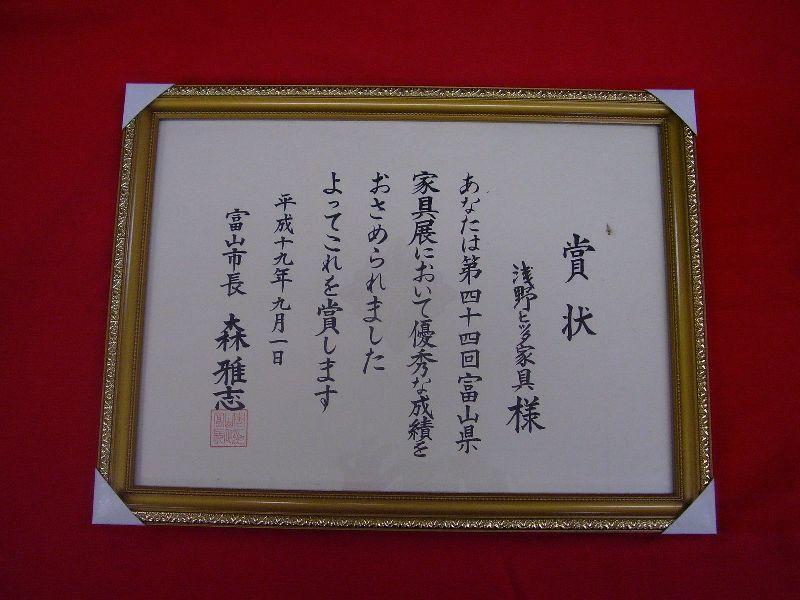 第44回富山県家具展:富山市長賞:浅野ヒッタ家具工業