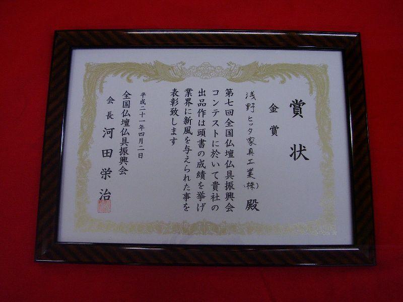 第7回全国仏壇仏具振興会コンテスト:浅野ヒッタ家具工業