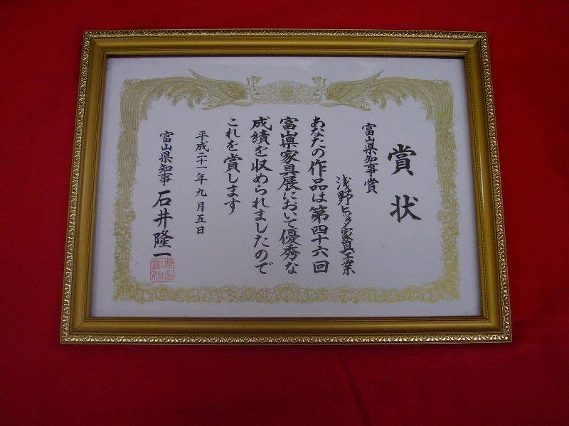 第46回富山県家具展:富山県知事賞:浅野ヒッタ家具工業
