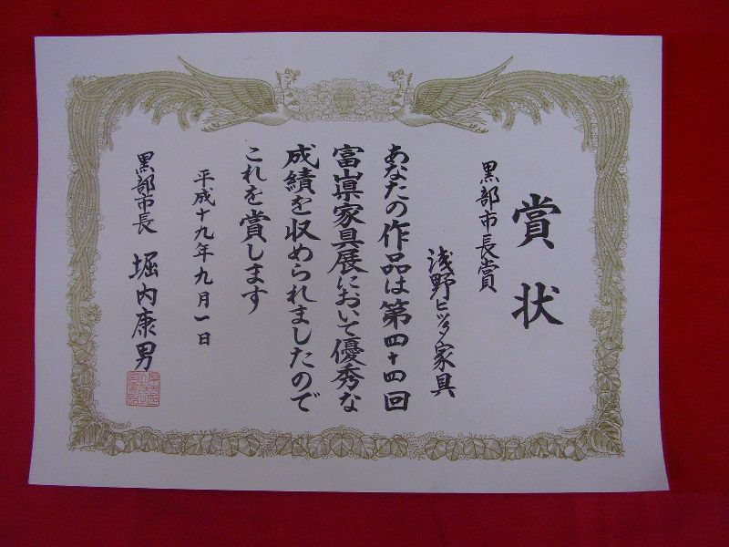 第44回富山県家具展:黒部市長賞:浅野ヒッタ家具工業