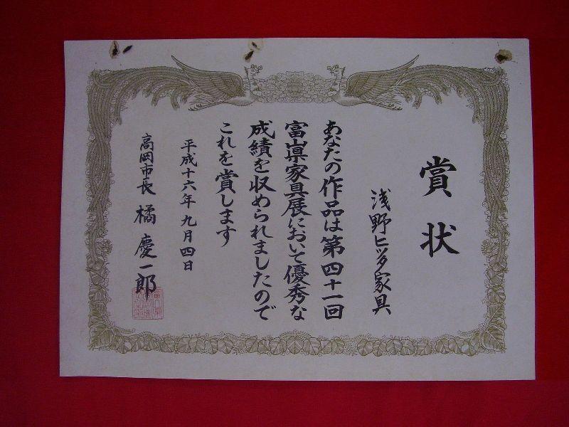 第41回富山県家具展:高岡市長賞:浅野ヒッタ家具工業