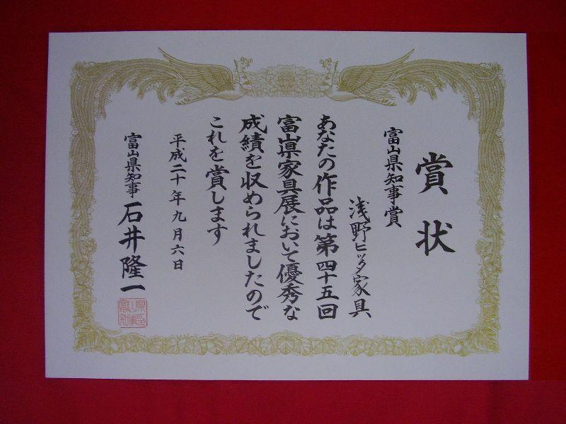 第45回富山県家具展:富山県知事賞:浅野ヒッタ家具工業