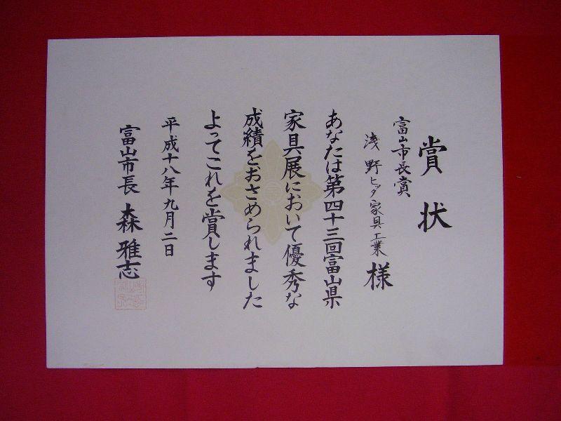 第43回富山県家具展:富山市長賞:浅野ヒッタ家具工業