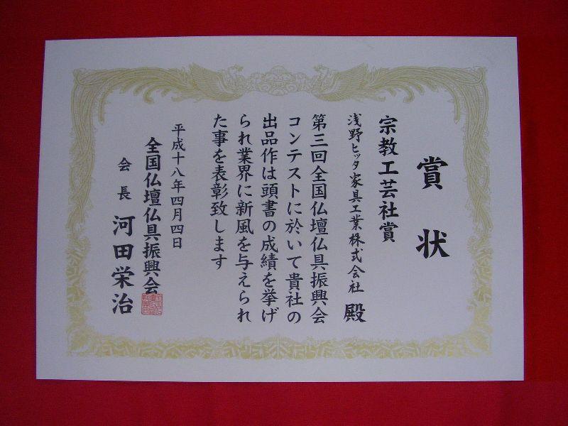 浅野ヒッタ家具工業:受章コンテスト歴:宗教工芸社賞