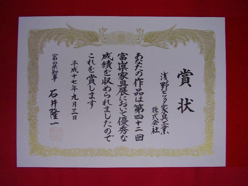 第42回富山県家具展:富山県知事:浅野ヒッタ家具工業