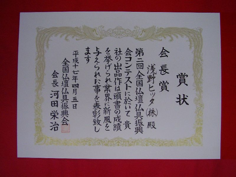 浅野ヒッタ家具工業: 会長賞 全国仏壇仏具振興会