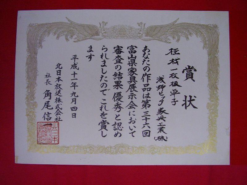 第36回富山県家具展示会:北日本放送賞:平成11年9月4日:桂材一枚板卓子:浅野ヒッタ家具工業: