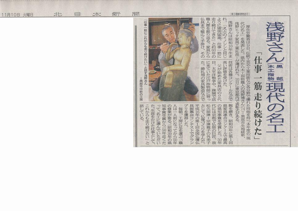 北日本新聞:「 浅野さん(黒部 木工指物)現代の名工」