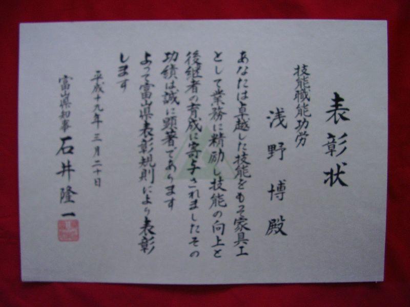 「技能職能功労」:浅野ヒッタ家具工業:浅野博