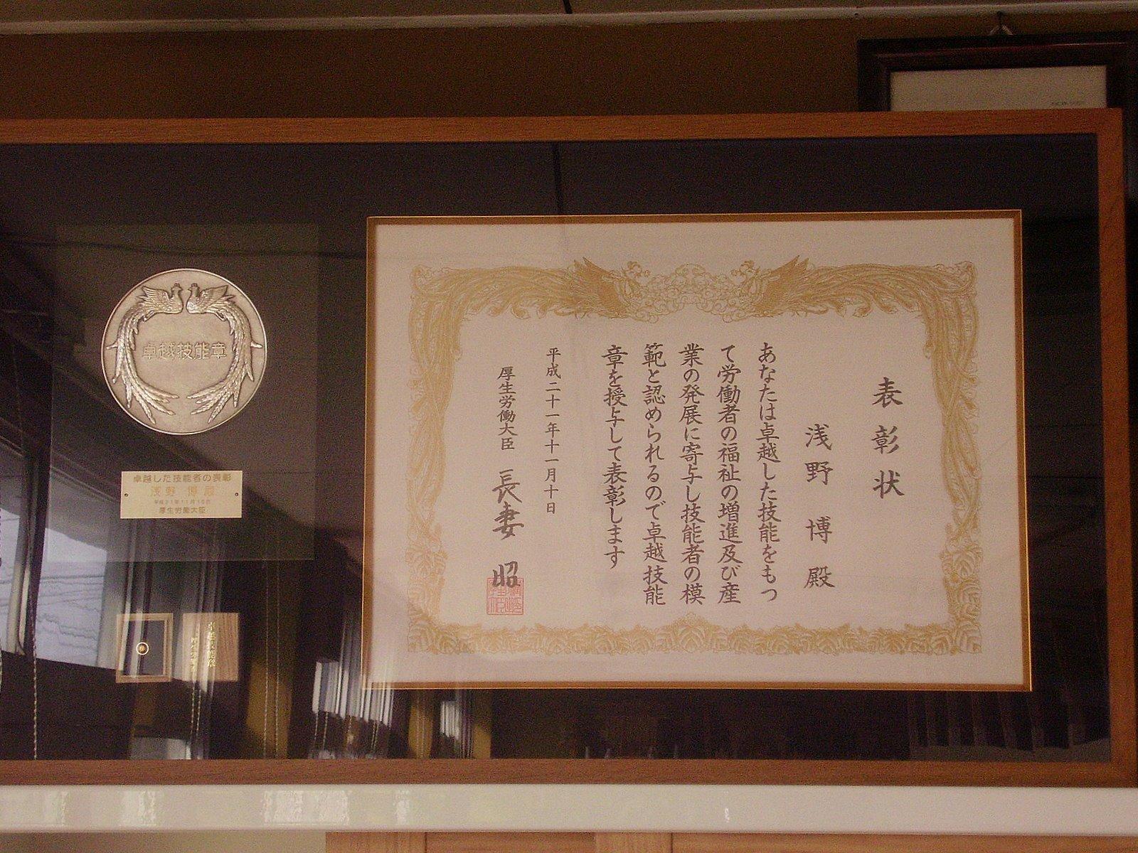 現代の名工:浅野ヒッタ家具工業:浅野博